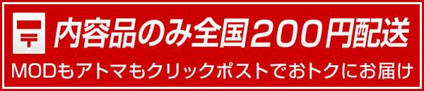内容品のみ全国200円配送
