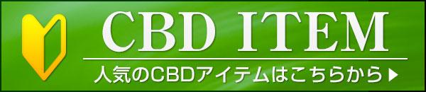 CBD ITEM