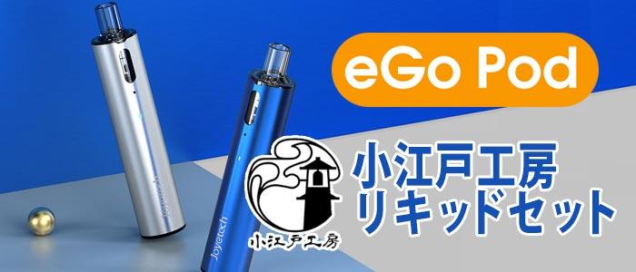 Joyetech eGo Pod Kit【リキッドセット 小江戸工房】
